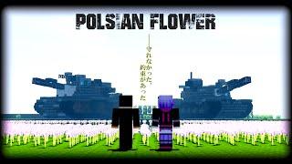 そして、二人は殺し合う ―Polsian Flower― 【Minecraft戦争茶番】