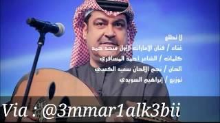 getlinkyoutube.com-لا تطلع ميحد حمد  من ألحان نجم الألحان سعيد الكعبي