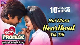 Hai Mora Heartbeat  Tik Tik   Official Video Song   Love Promise Odia Movie 2018   Jaya, Rakesh