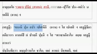 เรียนบาลี ภาค ๒ เก็งที่ ๕ ตอนที่ ๔ ตํ สุตฺวา เสฏฺฐิโน