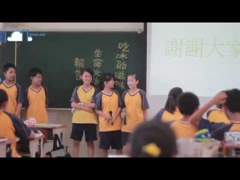 國文課的創新教學(1Know)-竹光國中陳乃誠老師 - YouTube
