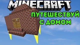 getlinkyoutube.com-Путешествия Вместе с Домом! (Телепорт Дома) - Обзор Модов Minecraft (Travelling House Mod)