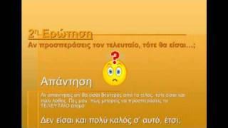 getlinkyoutube.com-ΕΝΑ ΤΕΣΤ ΓΙΑ ΠΟΛΥ ΕΞΥΠΝΟΥΣ!!!!!.....wmv