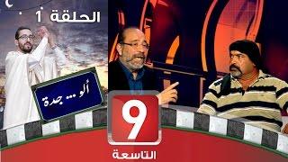 getlinkyoutube.com-ألو .. جدة - الحلقة 1 -إبراهيم القصاص