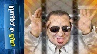 {الأسبوع ف كيس} (75) هيبة بالويبة