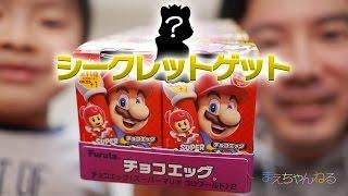 getlinkyoutube.com-シークレットゲット!スーパーマリオ3Dワールド チョコエッグ Part2 BOX開封 10箱