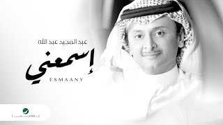Abdul Majeed Abdullah … Esmaany  | عبد المجيد عبد الله … اسمعني