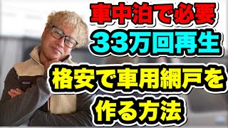 getlinkyoutube.com-車中泊 格安で車用網戸を作る方法by岩井ムートンMethod by Iwai Mouton to make a car for a screen door in a car nights cheap