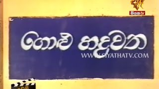 Golu Hadawatha Teli Natye Kathawa 29 04 2016 Part 04
