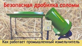 getlinkyoutube.com-Измельчитель соломы промышленный