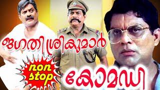 Jagathy Sreekumar Best Comedy Scenes   Malayalam Comedy Scenes Jagathy   Malayalam Comedy Scenes