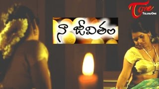 getlinkyoutube.com-Naa Jeevitham | నా జీవితం | Romantic Telugu Short Film | By Prahlad