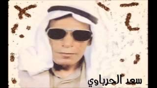 getlinkyoutube.com-سعد الحرباوي -  دبكة يلا يا ربعنا