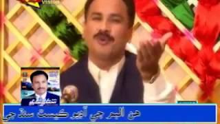 Ada Manhun Na Maar | Mumtaz Lashari | Sindhi Song