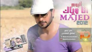 getlinkyoutube.com-ماجد المهندس - حبيبي من اهل بغداد - you to