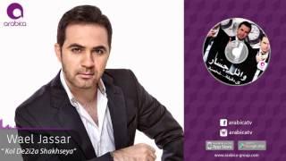 getlinkyoutube.com-وائل جسار - كل دقيقة شخصية | Wael Jassar - Kol De2i2a Shakhseya