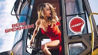 Вера Брежнева - НОМЕР 1 (Official video)