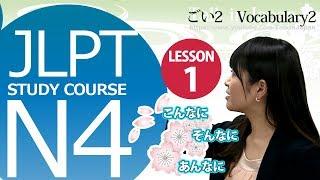 getlinkyoutube.com-JLPT N4 Lesson 1-2  Vocabulary 「Merry Christmas!」【日本語能力試験】