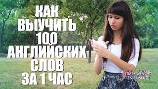 getlinkyoutube.com-КАК выучить 100 английских слов ЗА 1 ЧАС.