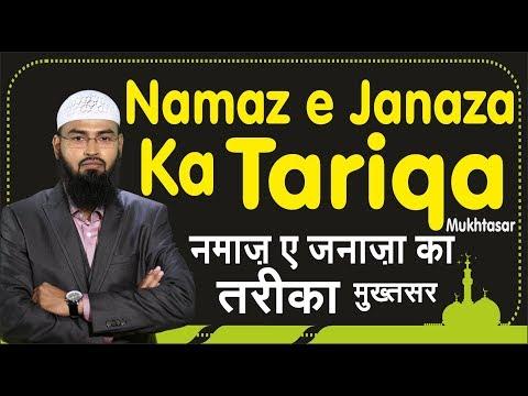 Namaz e Janaza Ka Tariqa - Mukhtasar - In Short By Adv. Faiz Syed
