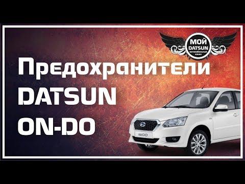 Расположение в Datsun Ондо предохранителя поворотников