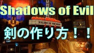 【BO3】ゾンビ 剣の作り方解説動画!【 shadows of evil】