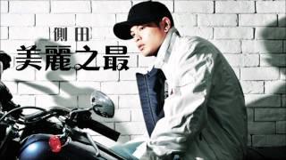 getlinkyoutube.com-側田 - 美麗之最