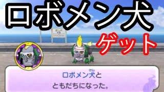 getlinkyoutube.com-妖怪ウォッチ2#191    ロボメン犬をQRコードを使ってゲット!!【妖怪ウォッチ2元祖・本家・真打】 アニメでお馴染み、妖怪ウォッチ2を三浦TVが実況! 3DS 任天堂×level5