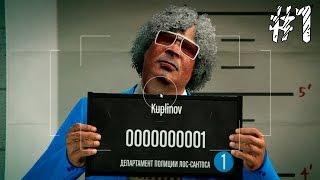 getlinkyoutube.com-GTA 5 Online ► КУПЛИНОВ И МОРГАН НАЧАЛИ ► #1