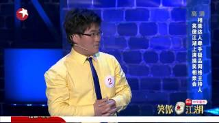 getlinkyoutube.com-笑傲江湖第一季第八期King of Comedy Season 1 EP 8:相亲达人牵手极品网络主持人上演搞笑相亲会05042014