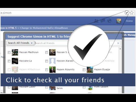 كيفية دعوة جميع اصدقائك في الفيسبوك للاعجاب بصفحتك العامة بضغطة واحدة