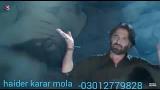 Haider Karar MolA Nadeem Sarwar New Noha 1440 2019