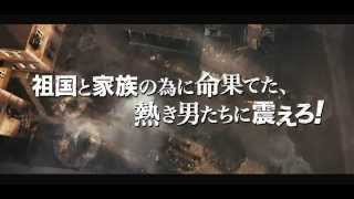 getlinkyoutube.com-映画 『ブレスト要塞大攻防戦』 公式予告編