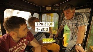 getlinkyoutube.com-Трактор Т-800 - Postscriptum 2 - Челябинск - Большая страна - Большой тест-драйв