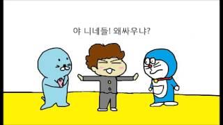 getlinkyoutube.com-보노보노VS도라에몽 (동동이)