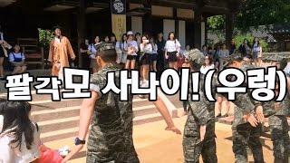 getlinkyoutube.com-해병대의 민속촌 습격사건!!