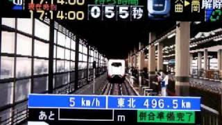 getlinkyoutube.com-電車でGO!プロフェッショナル仕様 こまち+やまびこ連結(夕方)