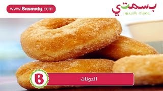 getlinkyoutube.com-طريقة عمل الدونات - How to make Doughnuts