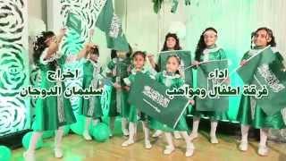 قناة اطفال ومواهب الفضائية نشيد راياتك فوق لليوم الوطني