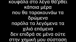 getlinkyoutube.com-12ος Πιθηκος - ΕΙΝΑΙ ΕΠΕΙΓΟΝ(Lyrics) Scratch_Dj Twelve