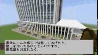 getlinkyoutube.com-【Minecraft】3分で誰でもわかる!高層ビル建築講座