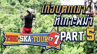 getlinkyoutube.com-The Ska Tour Ep.7 เกือบตกเขา ที่เกาะพม่า (Part 5/6)