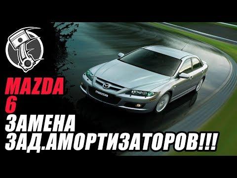 Mazda 6 Замена зад. амортизаторов