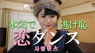 getlinkyoutube.com-[일본인BJ유이뿅TV]  【逃げ恥】恋ダンス割と本気で踊ってみた。(일본에서 유행하는 사랑댄스 춤춰봤다)