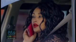 በቁም ካፈቀርሽኝ Be Kum Kafekereshegn full Ethiopian movie 2017