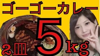 "getlinkyoutube.com-【大食い】ワールドチャンピオンクラス2皿に挑戦!【木下ゆうか】""11lb"" Curryrice-GO!GO!CURRY 