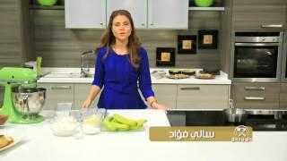 getlinkyoutube.com-كريم كراميل - مشروب كريم كراميل - كاب كيك موز و لوف الموز | حلو وحادق حلقة كاملة