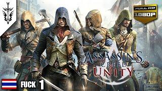 getlinkyoutube.com-BRF - Assassin's Creed Unity [Fuck 1] มนุษย์ป้า... ฆ่าไม่ตาย