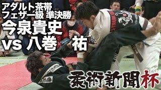 getlinkyoutube.com-【柔術新聞杯】今泉貴史 vs 八巻 祐
