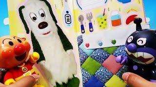 getlinkyoutube.com-いないいないばあ ワンワン❤アンパンマン アニメ&おもちゃ Toy Kids トイキッズ animation anpanman